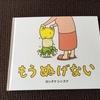 10月の読み語り 2年生