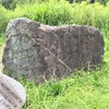 万葉歌碑を訪ねて(その165改)―奈良県高市郡明日香村 飛鳥稲淵宮殿跡万葉歌碑―