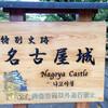 名古屋観光(名古屋城・トヨタ産業技術記念館・リニア鉄道館)