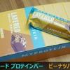 香ばしくておいしい レイヤードプロテインバー「ピーナツバター」レビュー【マイプロテイン】