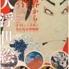 『大浮世絵展』@名古屋市博物館