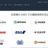 2万円越えも近い?AWS運用のサーバーワークスの株価は?