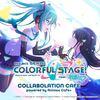 スマートフォンリズムゲーム『プロジェクトセカイ カラフルステージ! feat. 初音ミク』のコラボカフェが、東京・原宿と愛知・名古屋で開催