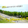 Mt.富士ヒルクライム開催日延期 バーチャルレース開催決定!