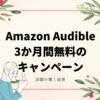 【6/29まで】Amazon Audibleが3か月間無料のお得なキャンペーン実施中!