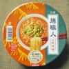日清食品 日清麺職人 みそ(全粒粉入り)