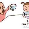 アナ雪お茶碗戦争