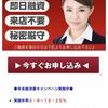 アイフィールドは東京都豊島区池袋2-45-2高崎ビル5Fの闇金です。