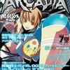 アルカディア 62 : アルカディア Vol.62 ( 2005 年 7 月号 )