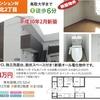 鳥取大学 前期試験 合格発表まで、無料予約受付中!オール電化 1K OKマンションⅣ