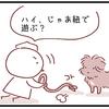 【犬漫画】うちの犬はわがままな王子様
