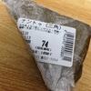 沖縄は和菓子よりナントゥみたいな沖縄菓子が美味しい