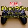神機能!iPhoneやiPadでもPS4/Xboxゲームコントローラーに対応!【ウイイレアプリ】