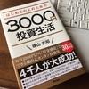 3000円投資生活をやってみた 8ヶ月目突入!
