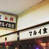 【マルイ食堂】おふくろの味、みたいな優しいごはんを食べさせてくれてたお店も閉店してました