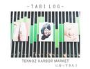 T.H.M『TENNOZ HARBOR MARKET(天王洲ハーバーマーケット)』に行ってきた!