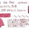 #0422 文具店TAG 京の音 小豆色