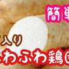 【離乳食レシピ】離乳食後期から食べられる!簡単♪長芋入り!ふわふわ鶏団子の作り方!【なかた村の離乳食】