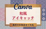 【Canva】無料の和柄素材をまとめてみました!和風アイキャッチの作成例も紹介