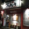 らー麺 シャカリキ / 札幌市豊平区平岸2条3丁目