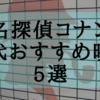 【名探偵コナン映画】23作品の中から厳選!コナン映画のオススメ5選