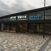 道の駅 常陸大宮―かわプラザ―