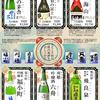 """フォレスタ鳥海""""地酒のご紹介"""""""