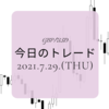 FXトレード記録(2021.7.29)