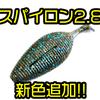 【GEECRACK】偏平ボディーのギル型ワーム「スパイロン2.8インチ」に新色追加!
