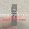 【レビュー・口コミ】GARMIN(ガーミン)「VIVOSMART4」がスマートウォッチとして断然おすすめな5つの理由