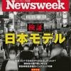 「個人」が責任を取るべきでない:NewsWeek誌「検証日本モデル」