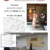 2018.07.21.【地下鉄でシャコンヌをvol.12】烏丸御池