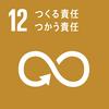 責任ある消費と生産はなぜ大切か~SDGs~