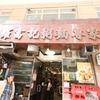 香港粥のお店  羅富記粥麵專家