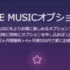 LINE MUSICオプションプランがスタート!LINEモバイルでお得に音楽聴き放題!