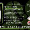 【月曜日の先週の一本!】菊の司 -innocent- 1 【FUKA🍶YO-I】