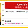 【ハピタス】 DMM Bitcoin(ビットコイン)が期間限定2,500pt(2,500円)! 新規口座開設で1,000円プレゼントも♪
