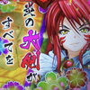 【P戦国乙女6】#9  ボタンプッシュからの全回転!久しぶりのRUSHです!