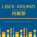 Liber-arium の再構築<リフレーミング>