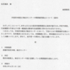 高槻市役所が敷地内禁煙を実施(2020年4月1日)