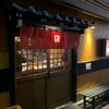 新橋で焼き鳥を食べるなら間違いない店「 鶏繁 総本店 」!クオリティ高めだけど人気店なので一人がオススメ (居酒屋30軒目)
