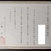 【合格体験記・勉強法】エネルギー管理士(2020年度)