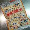 懐かしい味♪ ハシモトのタマゴボーロ(^^)/