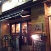 【八重洲】瓢湖の地ビール屋さんがお江戸に出店!『スワンレイクパブ・エド』