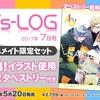 【「A3!」雑誌掲載】5/20発売「B's-LOG(ビーズログ) 2017年7月号」アニメイト限定セットはA2タペストリー付き