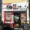 固定&橋モガキ練
