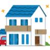 【住居】マイホームは最終的な人数が確定してから老後に購入しようと思う、我が家の4つの理由