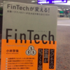 「FinTechが変える!」小林啓倫:著