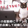 【Mac】突然Macの起動時に「?」マークのフォルダアイコンが点滅!何事!?