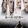 映画「ルース・エドガー」ネタバレ感想&解説 多面的な解釈が可能な傑作!
